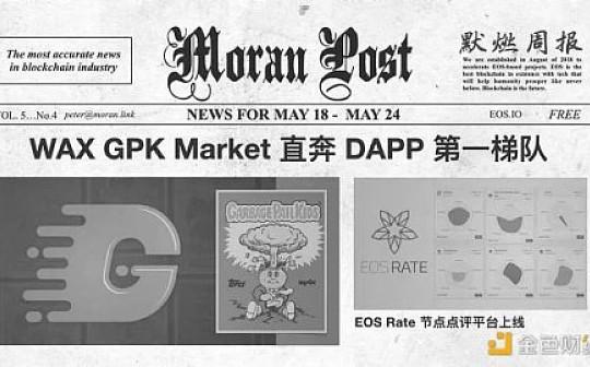 默燃周报 | EOS 区块链上周回顾 5/18 - 5/24