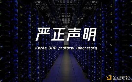 韩国DNP协议实验室声明
