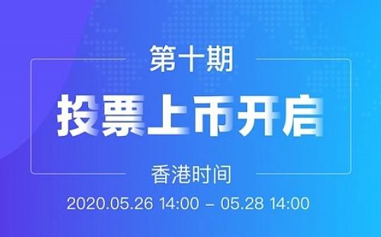 中币(ZB)第十期投票上币将于5月26日14:00正式开启
