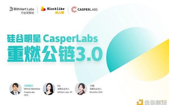 琬点聊×BitMart Labs丨硅谷明星 CasperLabs,重燃公链 3.0