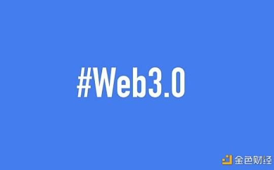 AXEL | 互联网3.0是什么