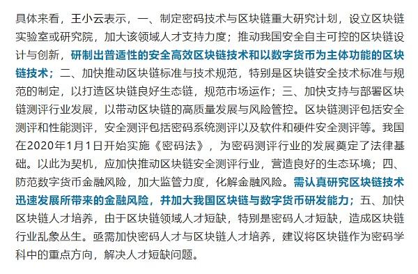 关于中国央行数字货币 重磅消息都在这儿图3