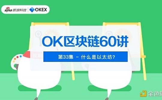OKEX区块链60讲   第33集:什么是以太坊?