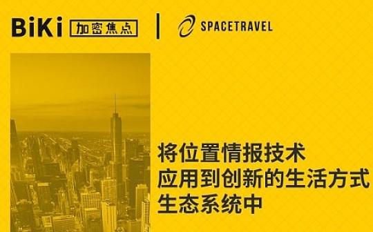 BiKi加密焦点:对话SpaceTravel  将地理信息技术运用到生活场景