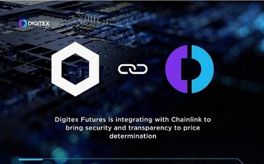 Digitex期货交易所集成Chainlink预言机 建立安全透明的喂价机制