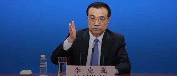 汇总:李克强总理记者会 谈及11个热点问题