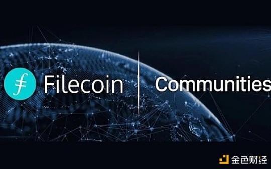 原力回顾   Filecoin矿工大会重点内容解析
