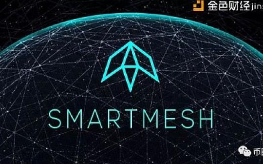 万物互联的正确打开方式——SmartMesh