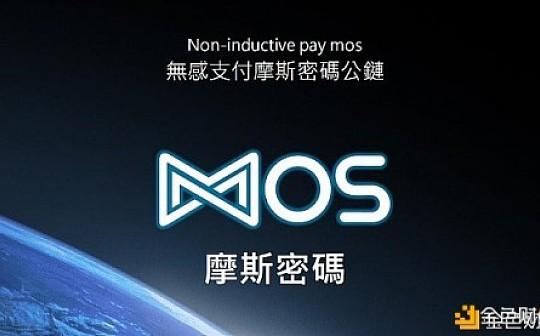 公链MOS 创造价值互联生态