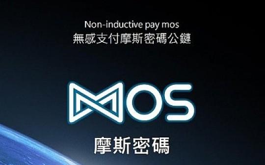 MOS跨链之王 互联生态赋能创造价值
