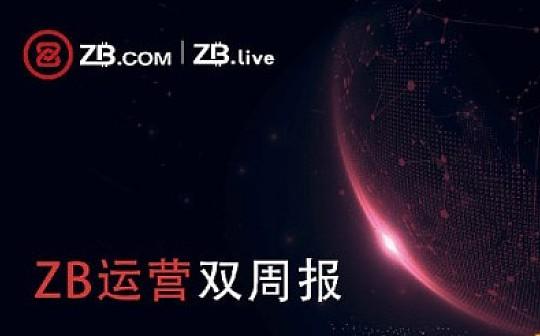 ZB币双周报(5月18日-5月31日)