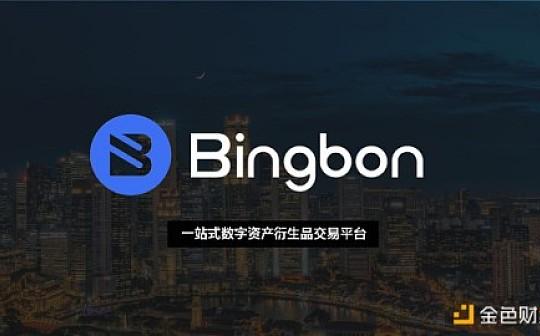 合约交易平台——Bingbon冰棒为何受用户青睐?