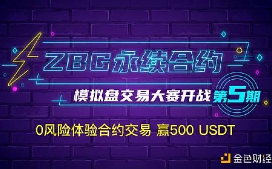 ZBG推出第5期永续合约模拟盘大赛 第一名赢500 USDT