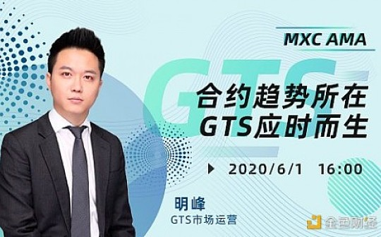 """GTS COO 明峰:2020年是数字资产交易市场的""""合约年"""""""