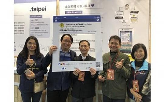 ThunderCore与台北市政府网络投票平台i-Voting实现技术集成
