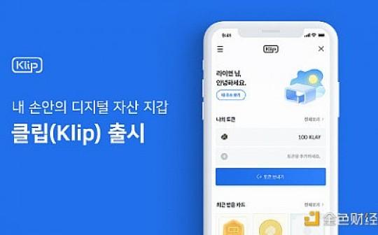 韩国KakaoTalk3日正式推出了加密货币钱包Klip