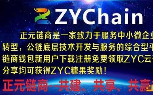 正元链商作为区块链高新技术企业入驻广西区块链科创园