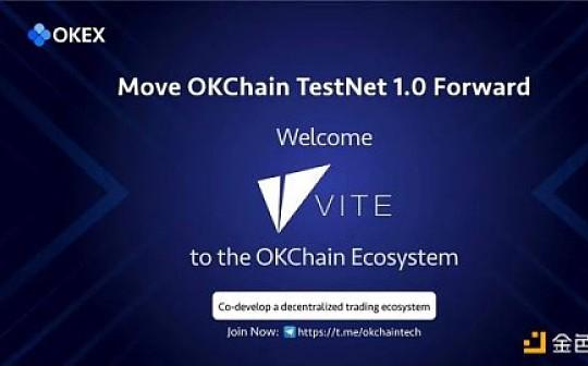 Vite与OKChain生态合作方案公布 共建开放的去中心化交易生态