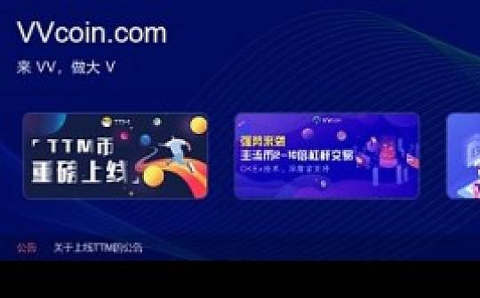VVcoin交易所即将开放TTM(TO THE MOON)交易