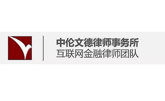 中伦文德陈云峰:IFO(分叉币)性质及法律风险分析