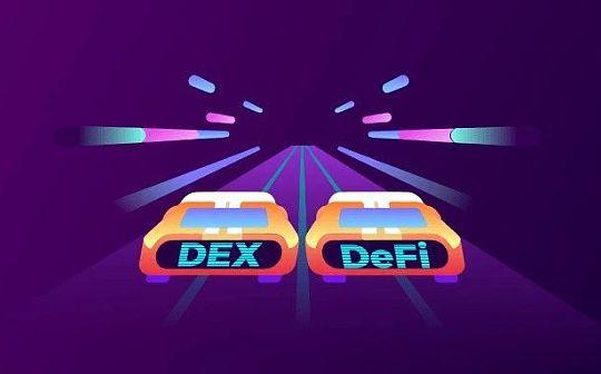 一年时间内用户量翻3倍:主流DEX到底做了什么?