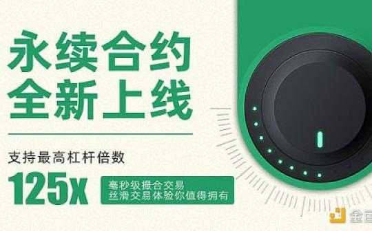 打造精品合约交易 MXC抹茶新版合约系统重磅上线