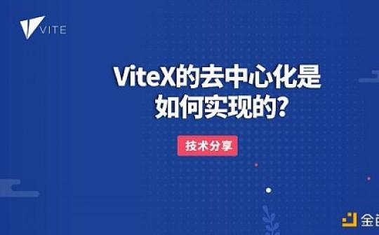 ViteX的去中心化是如何实现的?