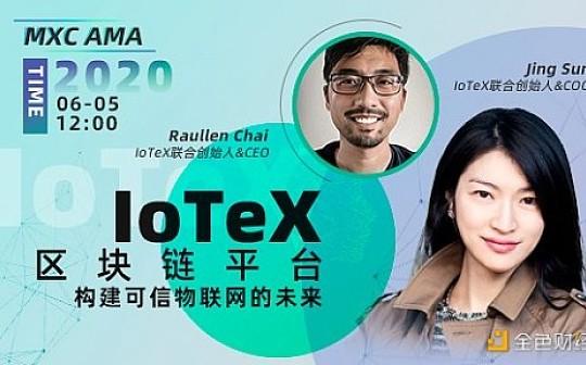 IoTeX CEO Raullen Chai:IoTeX为可信物联网提供去中心化的生态系统