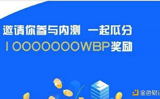 世界支付WBP上线 0撸 注册送1000HASH 100WBP