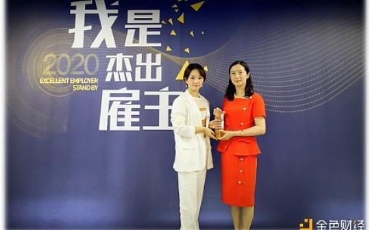 """新中大荣获""""2020人力资源管理杰出奖"""""""