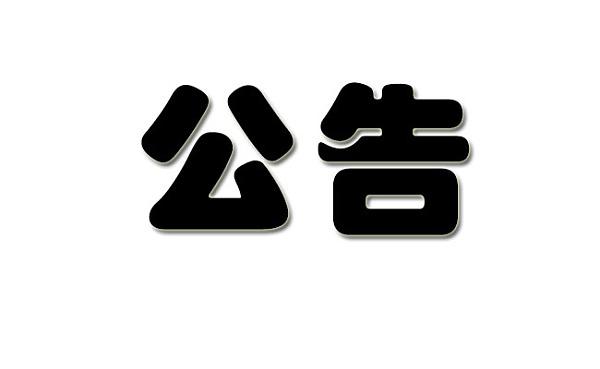 【公告】BCEX将开放CK.USD交易区试运营