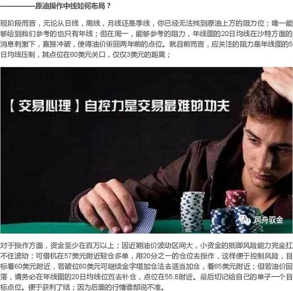 11/25风舟驭金:原油中线5.2美金!减产助推多头,物极必反!