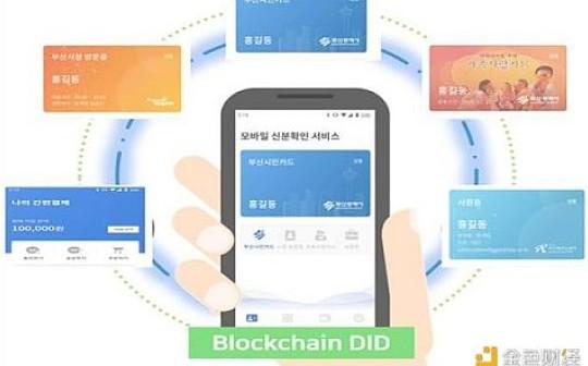 韩国釜山市启动基于区块链的身份认证体验服务