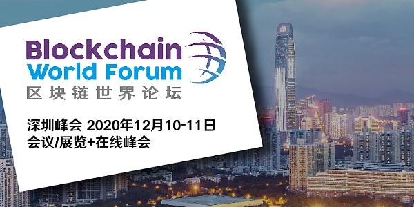 2020区块链世界论坛 • 深圳峰会