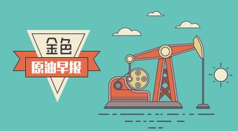 【原油早报】:2017.3.31美联储票委卡什卡利讲话 美国原油产量高企令油价承压微跌