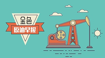 【金色原油早报】:2017.2.13特朗普宽松政策影响  油市基本持稳金价小幅上涨