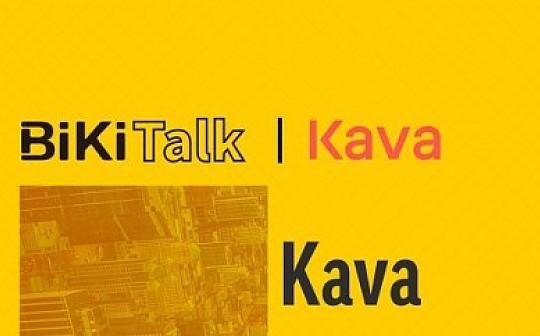 BiKi Talk:对话Kava 详解去中心化的稳定币USDX
