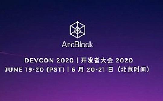 倒计时 7 天:Blocklet 如何成为构建去中心化应用的基石?| ArcBlock DevCon 2020