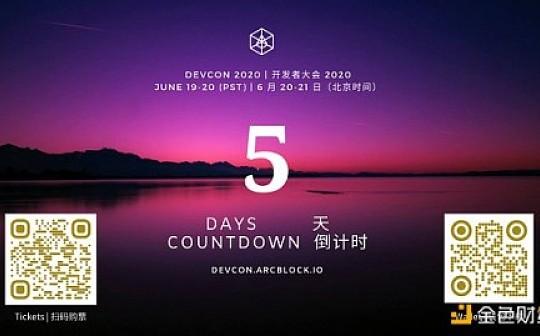 倒计时 5 天:3 场演讲、1 场教学课堂-DID 为何如此重要?| ArcBlock Devcon 2020