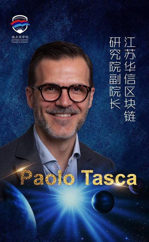 (JBI)江苏华信区块链研究院副院长Paolo Tasca:区块链发展必不缺的几大因素!
