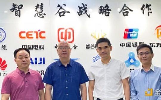 智慧谷与衡阳高新区达成战略合作 共建区块链数字经济产业园应用先行示范区