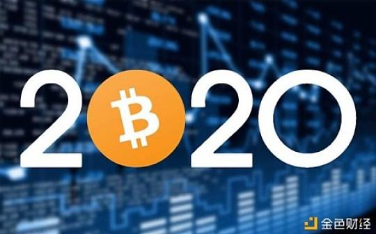 彭博社资深编辑:6个理由表明2020是比特币糟糕的一年