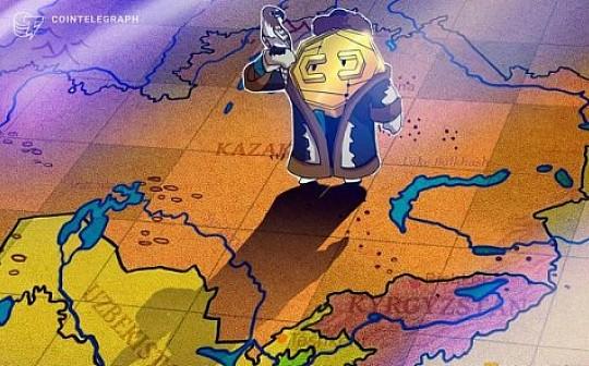 哈萨克斯坦寻求在三年内吸引7.4亿美元的加密货币投资