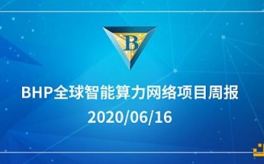 BHP全球智能算力网络 项目周报(2020/06/16)