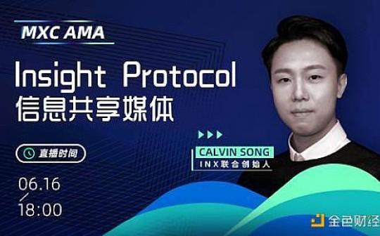 INX联合创始人Calvin Song:消费者的行为是一项新兴的可获得相应回报的营销策略