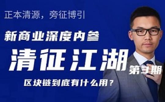 清征江湖:区块链 到底有什么用?