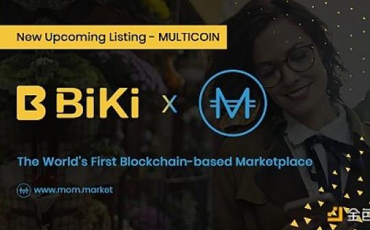 首个具有链上所有权证明的区块链电子商务平台Multicoin通证(MTCN)即将上线BiKi