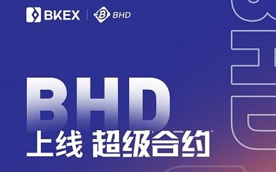 BitcoinHD(BHD)重磅上线BKEX超级合约