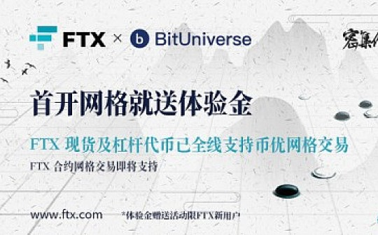 FTX 现货及杠杆代币 现已支持币优BitUniverse网格交易