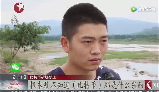 全球70%比特币产自中国,大学生在山里挖比特币一天挣90万
